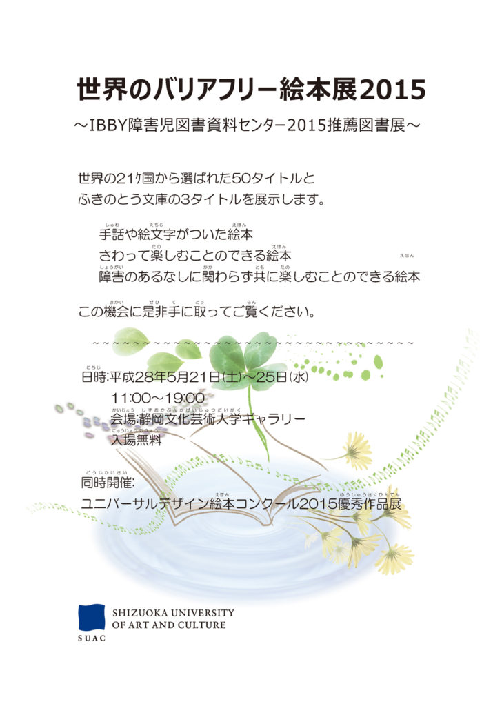 世界のバリアフリー絵本展2015 初めの巡回展は静岡文化芸術大学です。