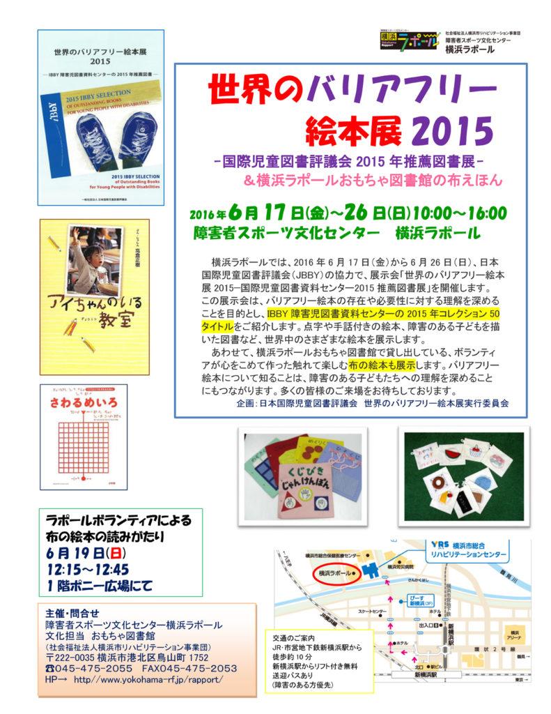 世界のバリアフリー絵本展2015チラシ