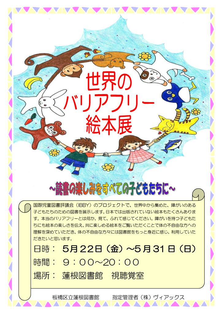 蓮根バリアフリーポスター(201505)