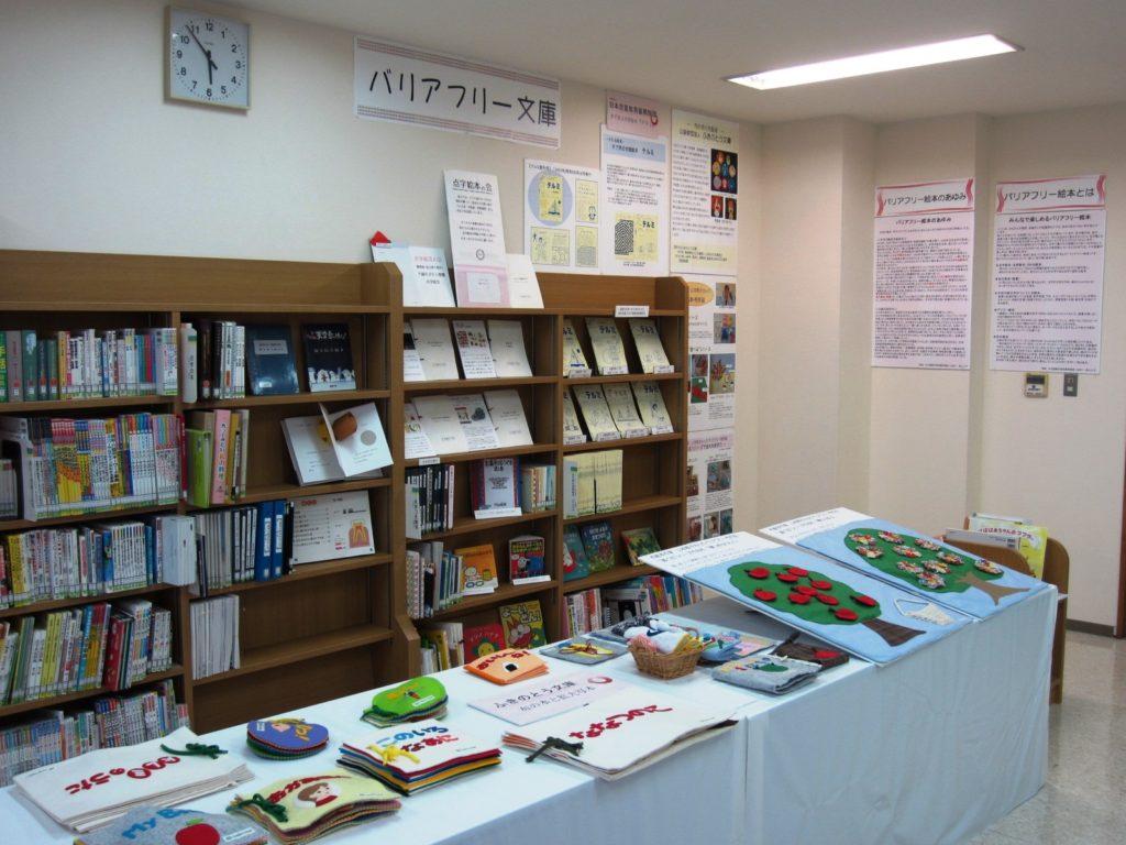 静岡福祉大学図書館にバリアフリー文庫コーナーができました