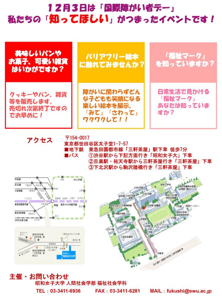 昭和女子大学 人間社会学部 福祉社会学科の国際障がい者デー 恒例になりましたイベントで2013コレクションが展示になります。
