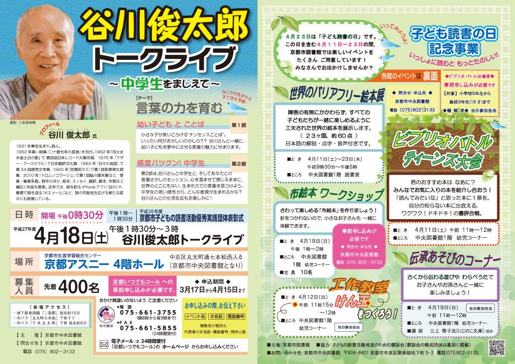 「子ども読書の日記念事業」広報チラシ(イベント情報・両面)_ページ_1