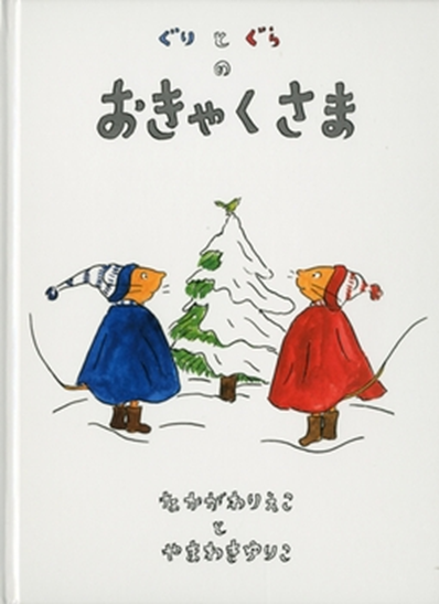 『ぐりとぐらのおきゃくさま』作:中川季枝子 絵:山脇百合子 福音館書店