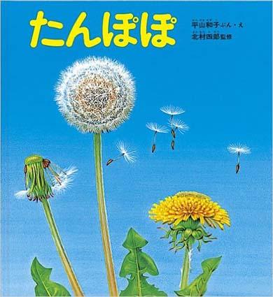 『たんぽぽ』 作:平山和子 福音館書店