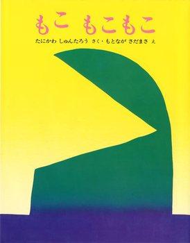 大型絵本『もこ もこもこ』作: 谷川 俊太郎 絵: 元永 定正  文研出版