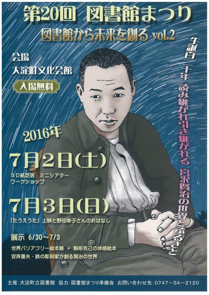奈良県大淀町図書館まつりでの開催です