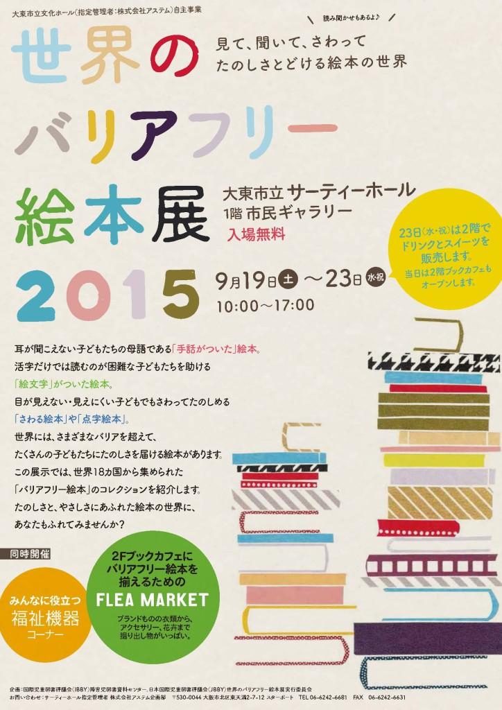 9月19日から 大阪府大東市立サーティーホールにて世界のバリアフリー絵本展2013が開催になります。