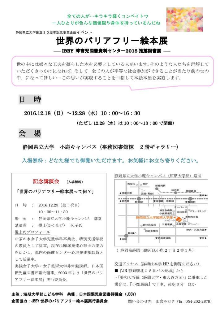 静岡県立大学創立30周年記念事業イベント 12月18日から小鹿キャンパスで開催