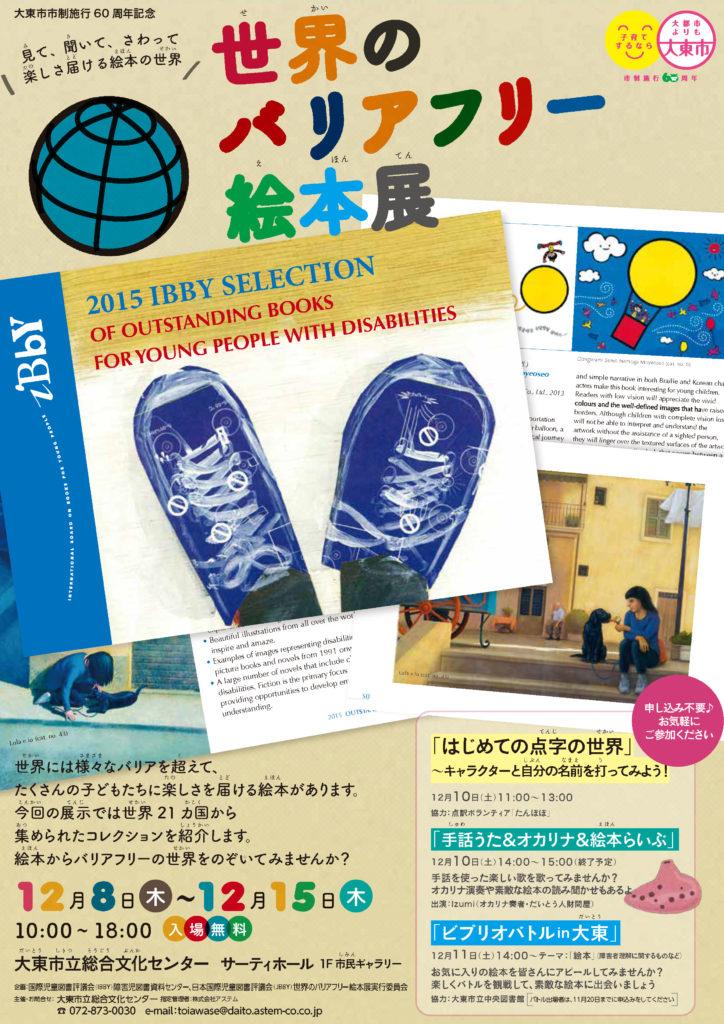 手話うたやビブリオバトルなども併催!12月8日から 大阪府大東市総合文化センター にて開催