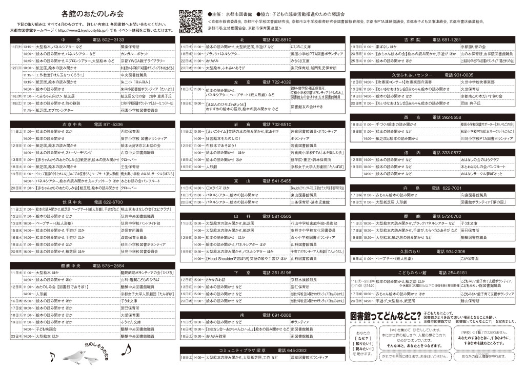 「子ども読書の日記念事業」広報チラシ(イベント情報・両面)_ページ_2