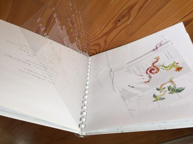 美しいグァテマラの絵本『まぼろしのおはなし』