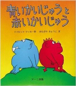 『青いかいじゅうと赤いかいじゅう』ディビット・マッキー:作 アーニ出版