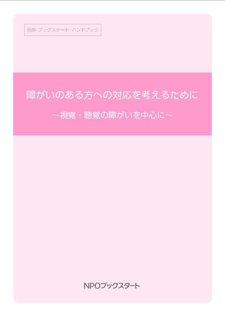 別冊ブックスタート・ハンドブック_表紙画像