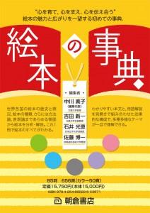 『絵本の事典』 朝倉書店 2011、11