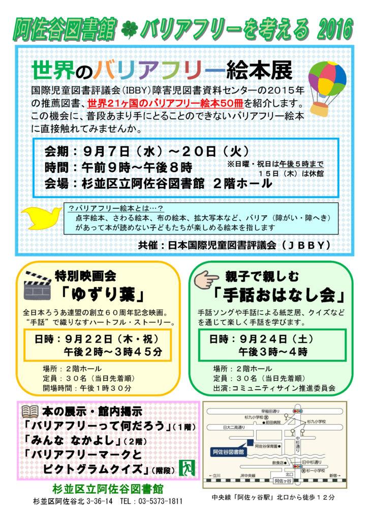 バリアフリーを考える2016_ポスター(阿佐谷図書館)