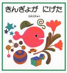 大型絵本/普通版『きんぎょがにげた』 五味太郎 福音館書店