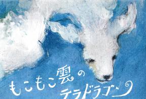 『もこもこ雲のテラドラゴン』小原風子 (自主出版)