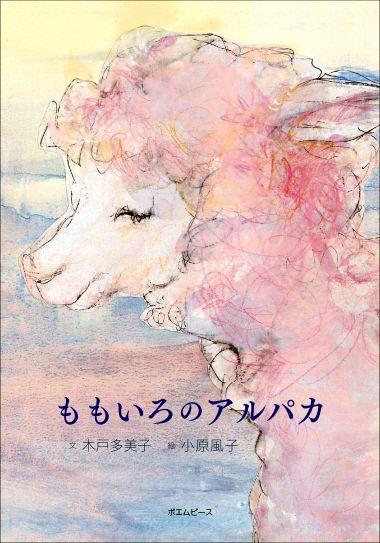『ももいろのアルパカ』文:木戸多美子 絵:小原風子 ポエムピース