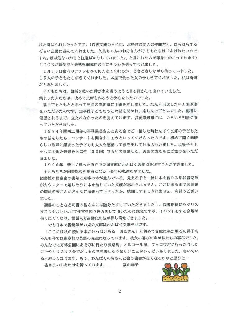 2016年1月 わんぱく文庫は35年の幕をおろしました。福山恭子