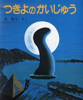 『つきよのかいじゅう』(佼成出版社)